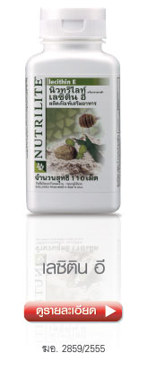 Nutrilite heart health for E home products